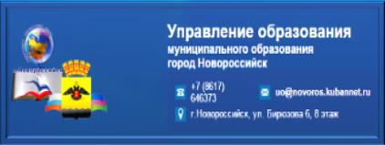 УО г. Новороссийска